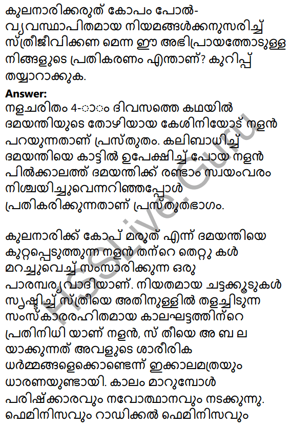 Plus Two Malayalam Textbook Answers Unit 2 Chapter 1 Keshini Mozhi 15