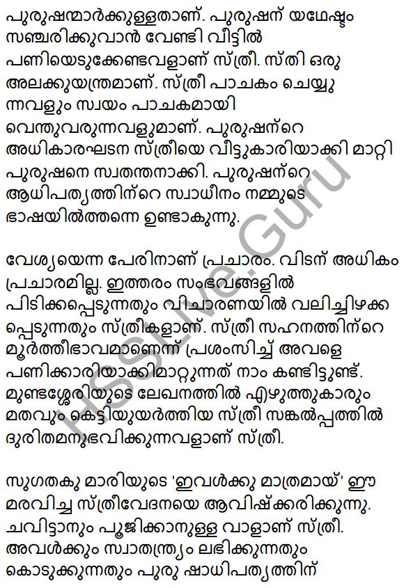 Plus Two Malayalam Textbook Answers Unit 2 Chapter 1 Keshini Mozhi 18