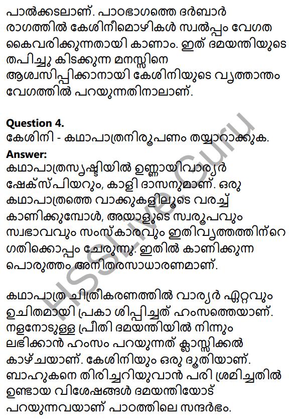 Plus Two Malayalam Textbook Answers Unit 2 Chapter 1 Keshini Mozhi 24