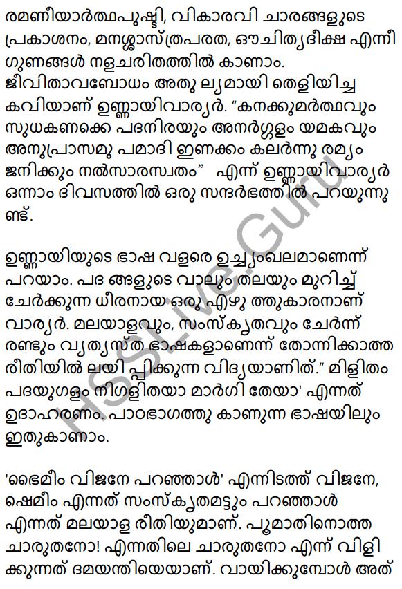 Plus Two Malayalam Textbook Answers Unit 2 Chapter 1 Keshini Mozhi 29