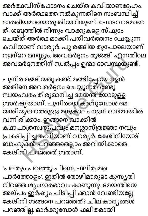 Plus Two Malayalam Textbook Answers Unit 2 Chapter 1 Keshini Mozhi 31