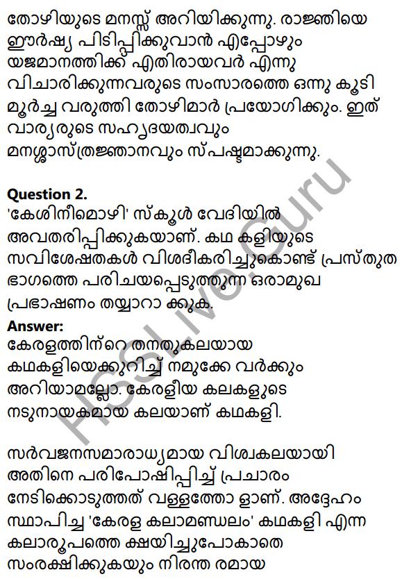 Plus Two Malayalam Textbook Answers Unit 2 Chapter 1 Keshini Mozhi 33