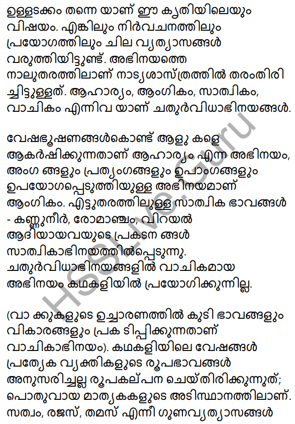 Plus Two Malayalam Textbook Answers Unit 2 Chapter 1 Keshini Mozhi 35