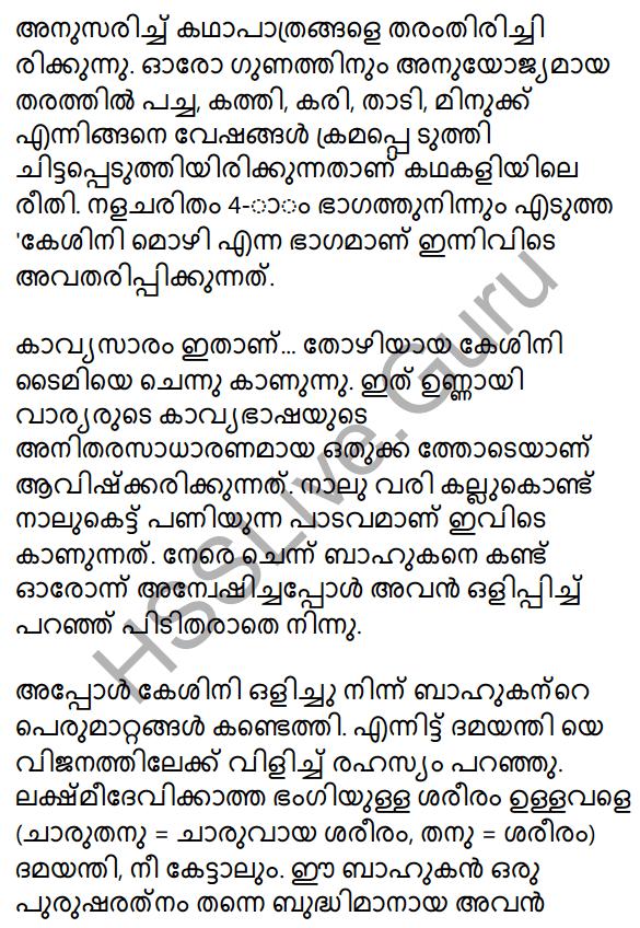 Plus Two Malayalam Textbook Answers Unit 2 Chapter 1 Keshini Mozhi 36