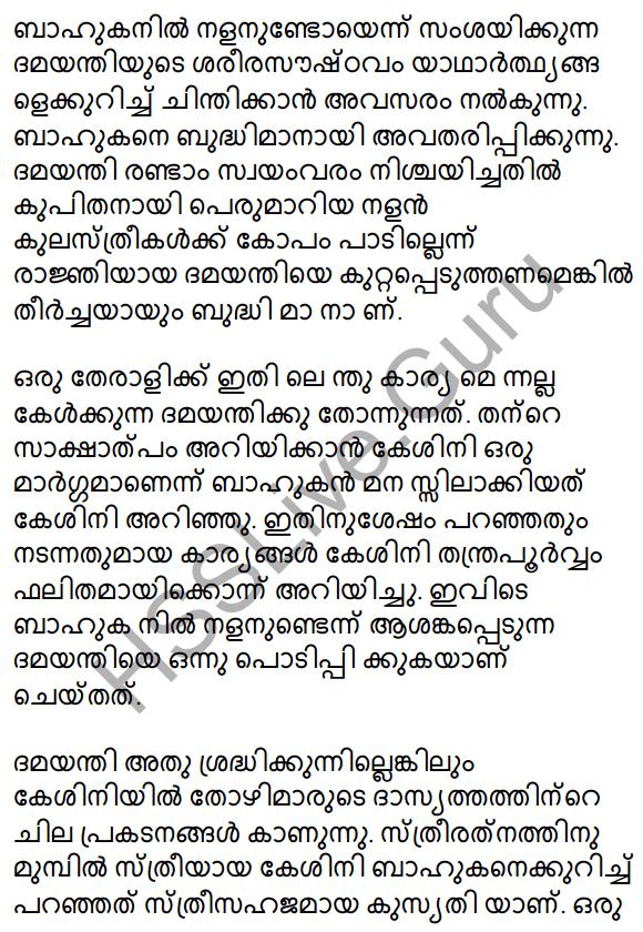 Plus Two Malayalam Textbook Answers Unit 2 Chapter 1 Keshini Mozhi 40