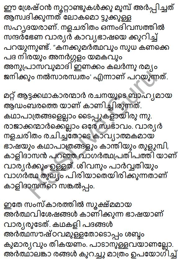 Plus Two Malayalam Textbook Answers Unit 2 Chapter 1 Keshini Mozhi 43