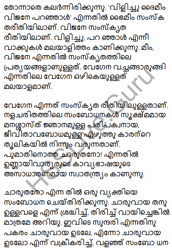 Plus Two Malayalam Textbook Answers Unit 2 Chapter 1 Keshini Mozhi 45