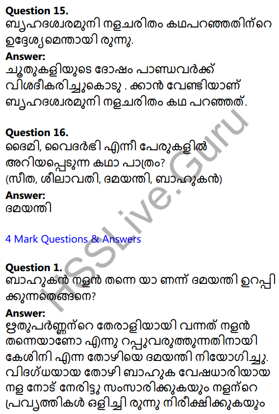 Plus Two Malayalam Textbook Answers Unit 2 Chapter 1 Keshini Mozhi 6