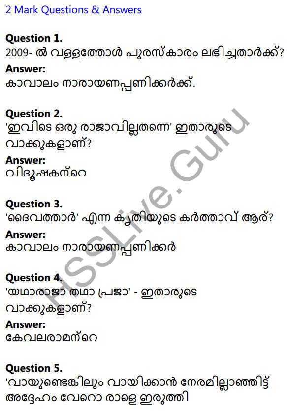Plus Two Malayalam Textbook Answers Unit 2 Chapter 2 Agnivarnante Kalukal 1