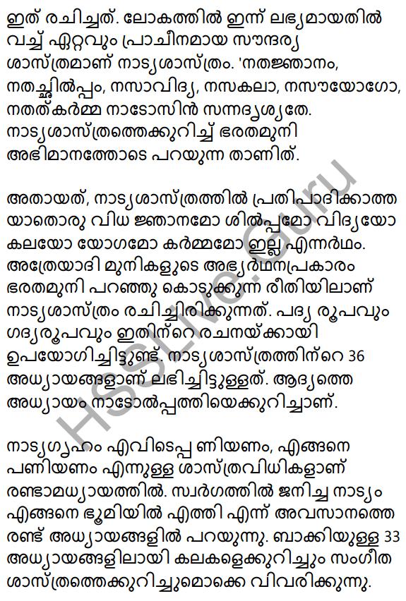 Plus Two Malayalam Textbook Answers Unit 2 Chapter 2 Agnivarnante Kalukal 10