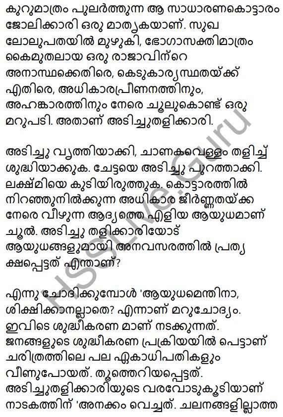 Plus Two Malayalam Textbook Answers Unit 2 Chapter 2 Agnivarnante Kalukal 16