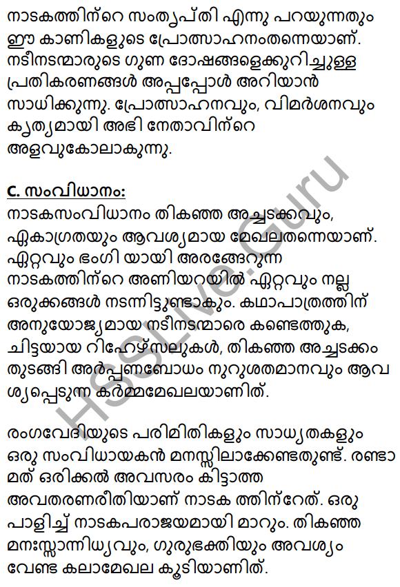 Plus Two Malayalam Textbook Answers Unit 2 Chapter 2 Agnivarnante Kalukal 27