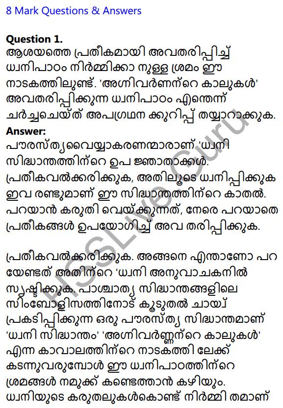 Plus Two Malayalam Textbook Answers Unit 2 Chapter 2 Agnivarnante Kalukal 28