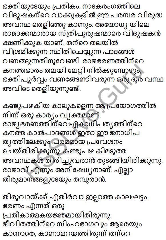 Plus Two Malayalam Textbook Answers Unit 2 Chapter 2 Agnivarnante Kalukal 30