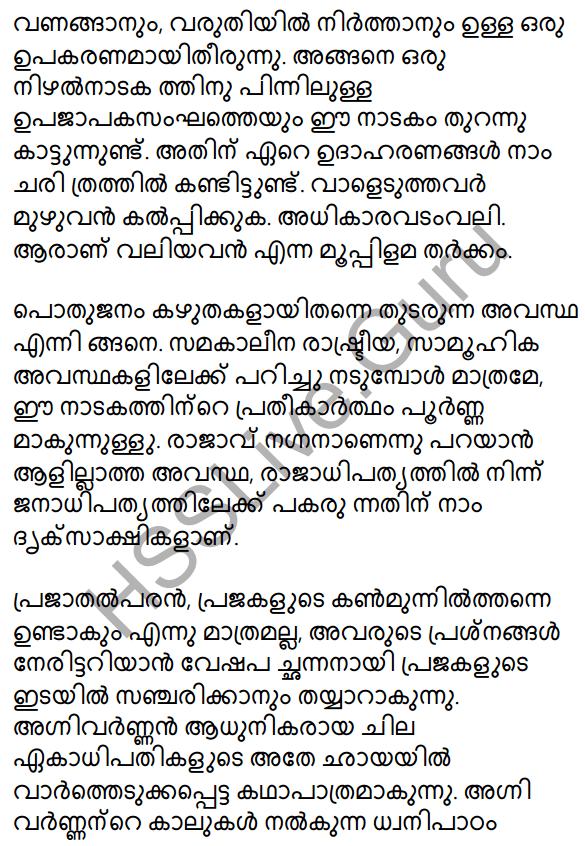 Plus Two Malayalam Textbook Answers Unit 2 Chapter 2 Agnivarnante Kalukal 32