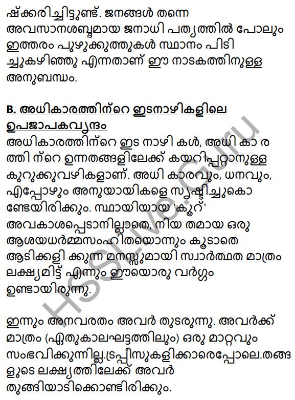Plus Two Malayalam Textbook Answers Unit 2 Chapter 2 Agnivarnante Kalukal 39