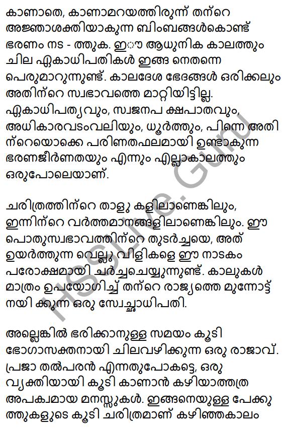 Plus Two Malayalam Textbook Answers Unit 2 Chapter 2 Agnivarnante Kalukal 49