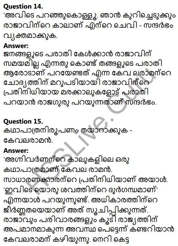 Plus Two Malayalam Textbook Answers Unit 2 Chapter 2 Agnivarnante Kalukal 5