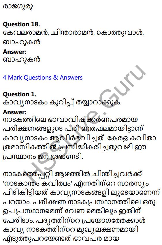 Plus Two Malayalam Textbook Answers Unit 2 Chapter 2 Agnivarnante Kalukal 7