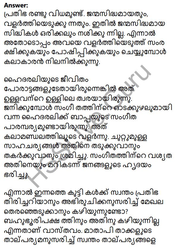 Plus Two Malayalam Textbook Answers Unit 2 Chapter 3 Padathinte Pathathil 10