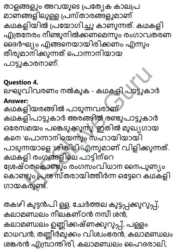 Plus Two Malayalam Textbook Answers Unit 2 Chapter 3 Padathinte Pathathil 13