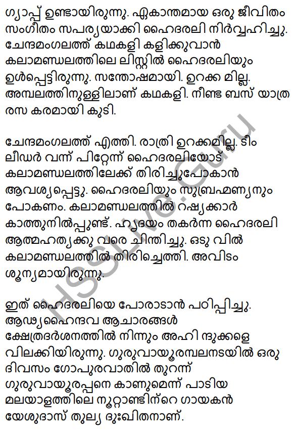 Plus Two Malayalam Textbook Answers Unit 2 Chapter 3 Padathinte Pathathil 17