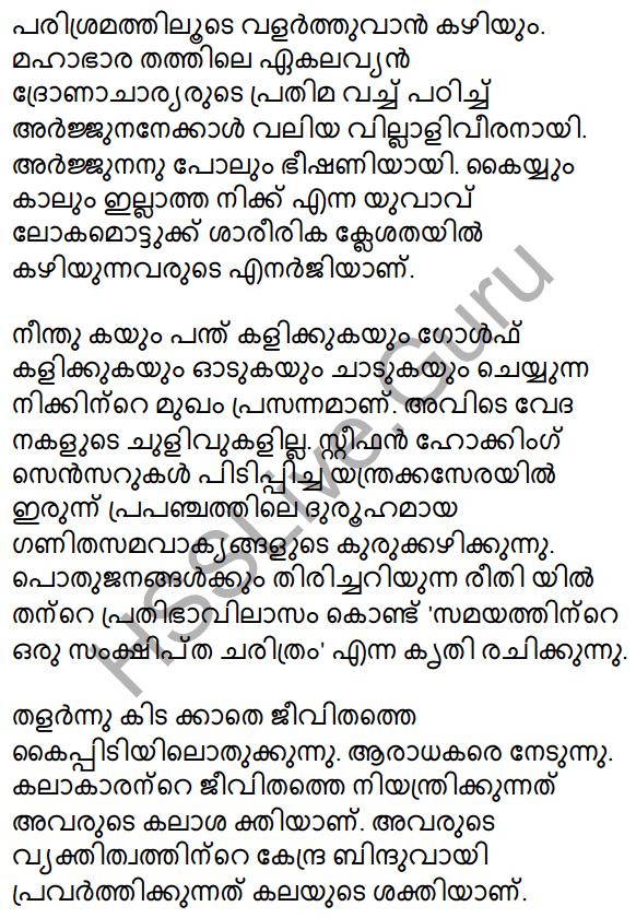 Plus Two Malayalam Textbook Answers Unit 2 Chapter 3 Padathinte Pathathil 21