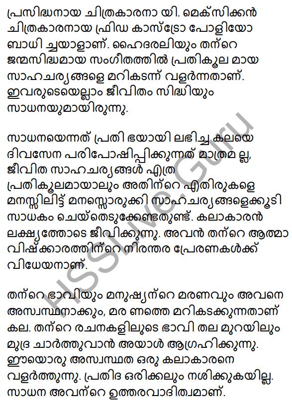 Plus Two Malayalam Textbook Answers Unit 2 Chapter 3 Padathinte Pathathil 23