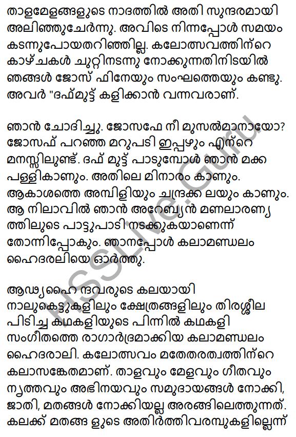 Plus Two Malayalam Textbook Answers Unit 2 Chapter 3 Padathinte Pathathil 25