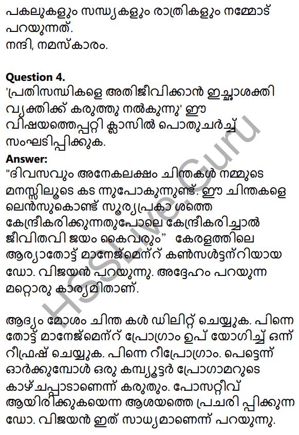 Plus Two Malayalam Textbook Answers Unit 2 Chapter 3 Padathinte Pathathil 29