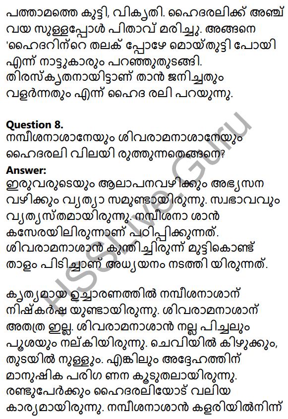 Plus Two Malayalam Textbook Answers Unit 2 Chapter 3 Padathinte Pathathil 3