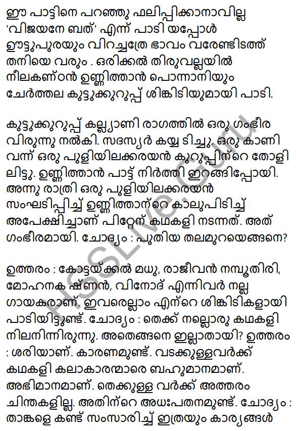 Plus Two Malayalam Textbook Answers Unit 2 Chapter 3 Padathinte Pathathil 37