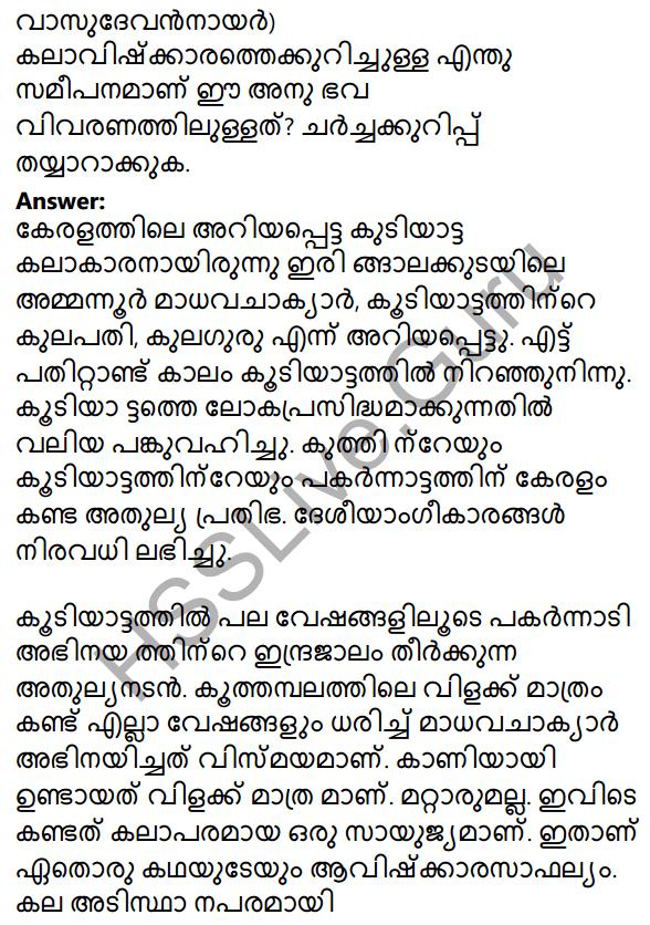Plus Two Malayalam Textbook Answers Unit 2 Chapter 3 Padathinte Pathathil 39