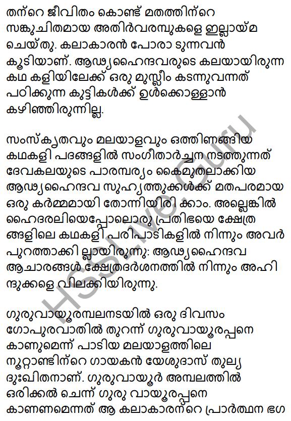 Plus Two Malayalam Textbook Answers Unit 2 Chapter 3 Padathinte Pathathil 44