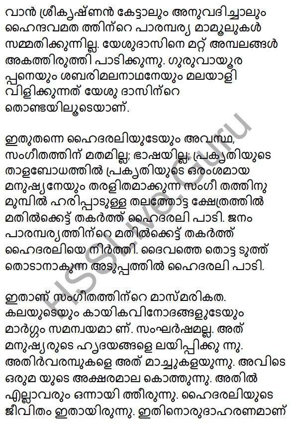 Plus Two Malayalam Textbook Answers Unit 2 Chapter 3 Padathinte Pathathil 45