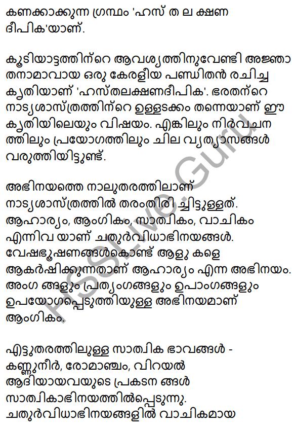 Plus Two Malayalam Textbook Answers Unit 2 Chapter 3 Padathinte Pathathil 8