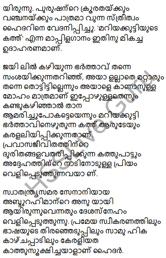 Plus Two Malayalam Textbook Answers Unit 2 Chapter 4 Mappilappattile Keraleeyatha 10