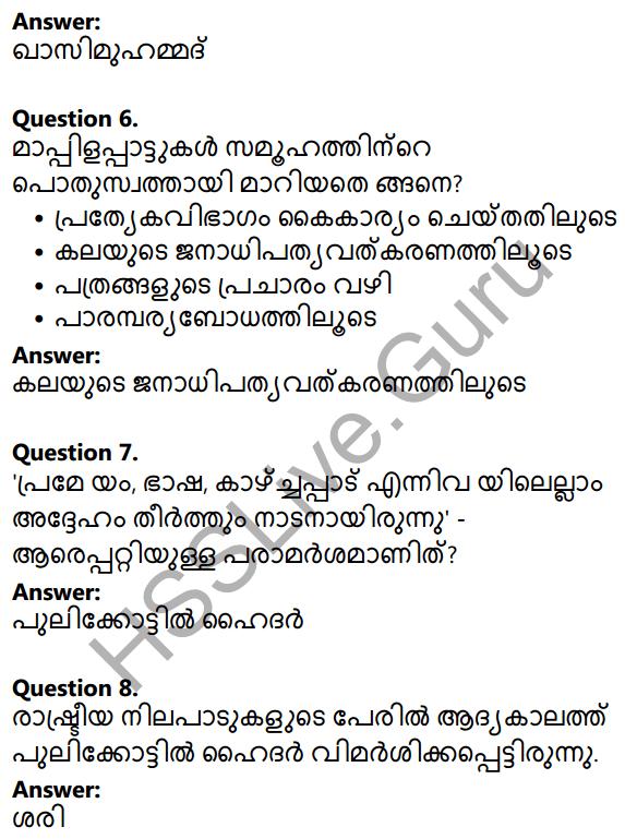 Plus Two Malayalam Textbook Answers Unit 2 Chapter 4 Mappilappattile Keraleeyatha 2