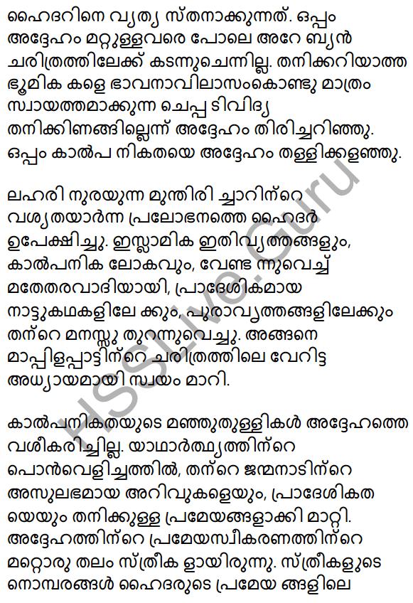 Plus Two Malayalam Textbook Answers Unit 2 Chapter 4 Mappilappattile Keraleeyatha 21