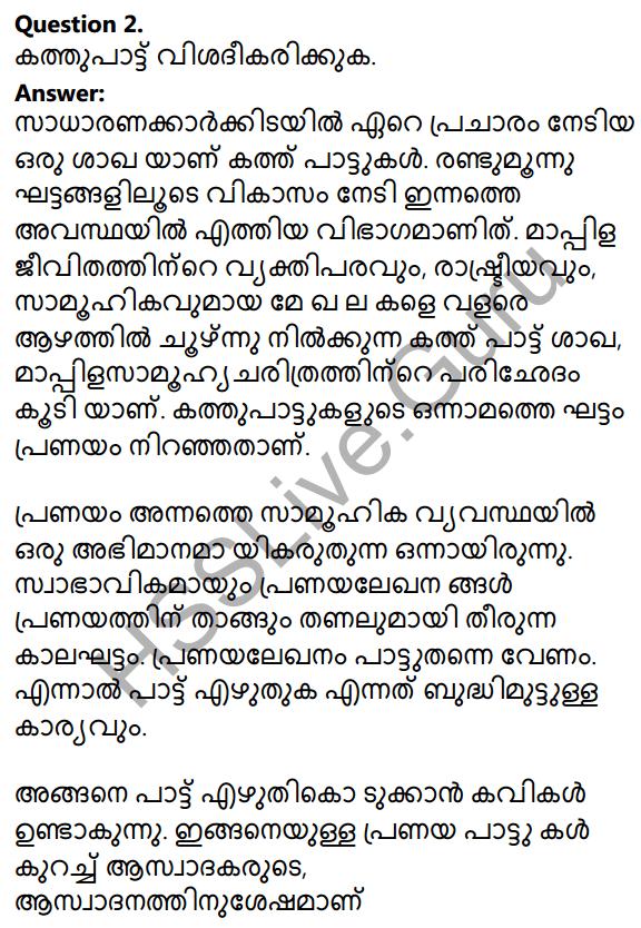 Plus Two Malayalam Textbook Answers Unit 2 Chapter 4 Mappilappattile Keraleeyatha 26