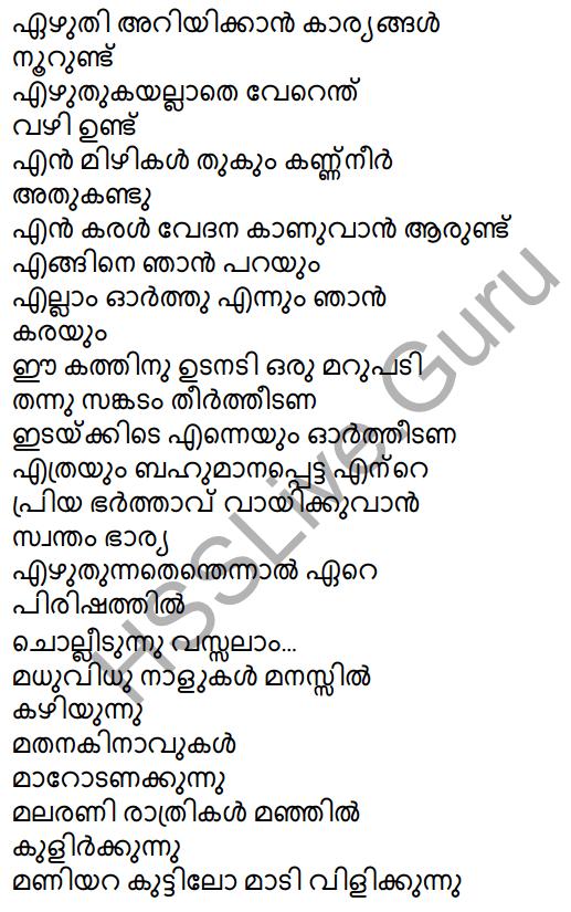 Plus Two Malayalam Textbook Answers Unit 2 Chapter 4 Mappilappattile Keraleeyatha 29