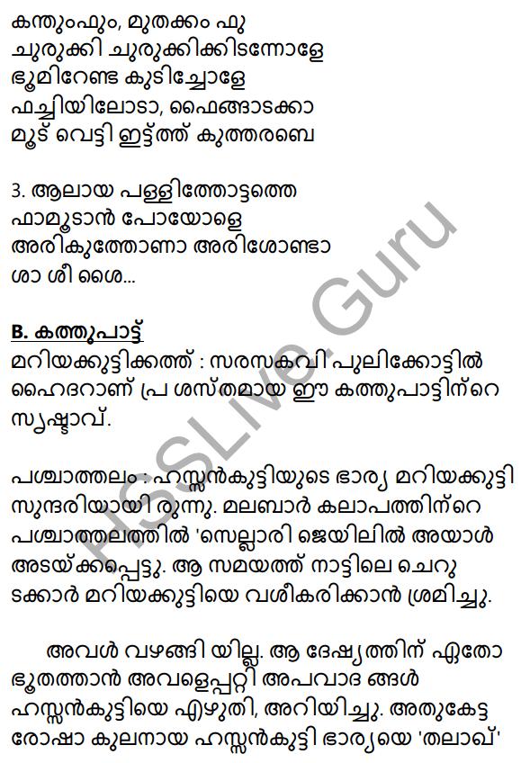 Plus Two Malayalam Textbook Answers Unit 2 Chapter 4 Mappilappattile Keraleeyatha 32