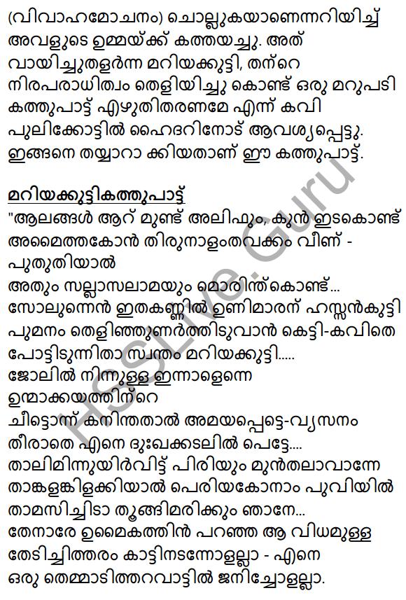 Plus Two Malayalam Textbook Answers Unit 2 Chapter 4 Mappilappattile Keraleeyatha 33