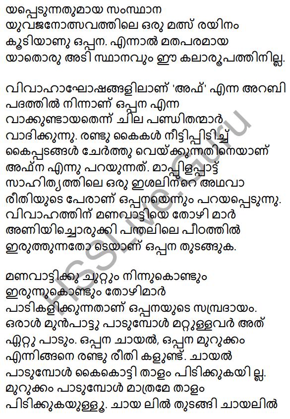 Plus Two Malayalam Textbook Answers Unit 2 Chapter 4 Mappilappattile Keraleeyatha 40