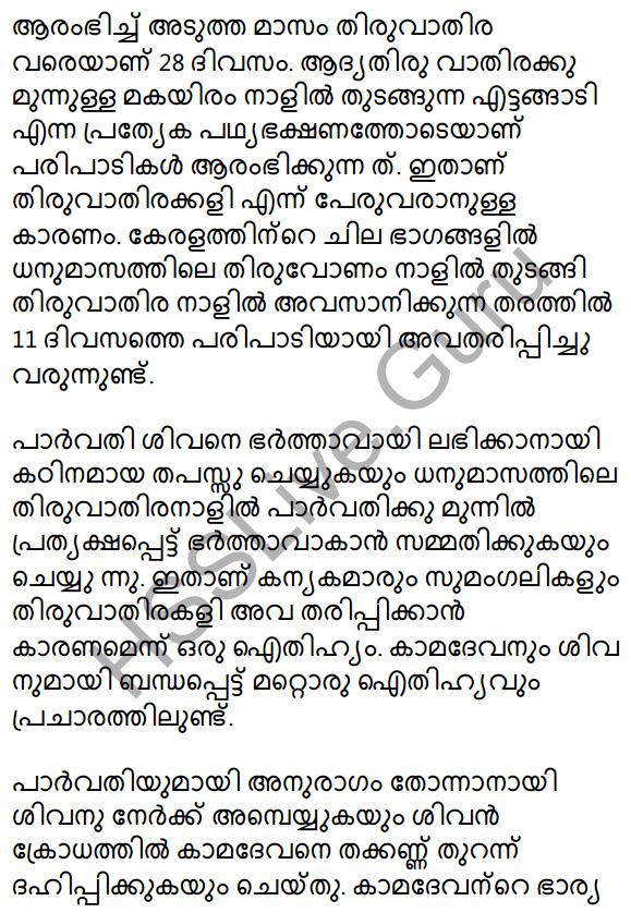 Plus Two Malayalam Textbook Answers Unit 2 Chapter 4 Mappilappattile Keraleeyatha 45