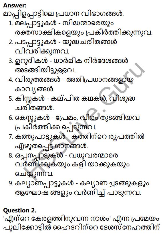 Plus Two Malayalam Textbook Answers Unit 2 Chapter 4 Mappilappattile Keraleeyatha 8