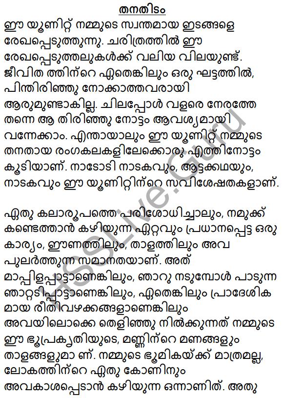 Plus Two Malayalam Textbook Answers Unit 2 Tanatita 1