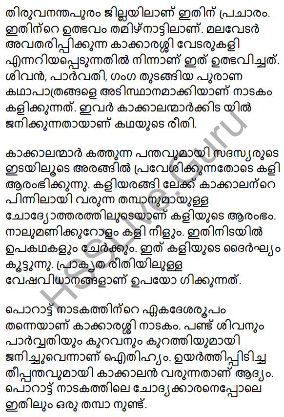 Plus Two Malayalam Textbook Answers Unit 2 Tanatita 5