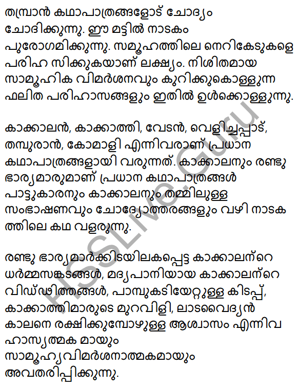 Plus Two Malayalam Textbook Answers Unit 2 Tanatita 6