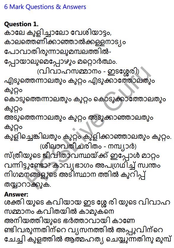 Plus Two Malayalam Textbook Answers Unit 3 Chapter 1 Kollivakkallathonnum 12